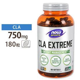 【送料無料】【お得サイズ】CLA エキストリーム (共役リノール酸) 750mg 180粒 ソフトジェル NOW Foods(ナウフーズ)