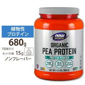 オーガニック ピープロテイン(えんどう豆) ナチュラルフレーバー 680g NOW Foods(ナウフーズ) 女性 ダイエット タンパク質[送料無料]