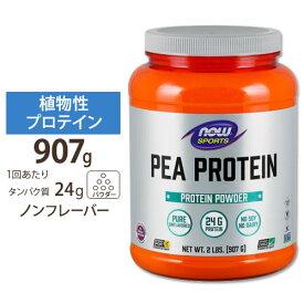 ピープロテイン アンフレーバー 907g NOW Foods(ナウフーズ)植物 タンパク質 フィットネス トレーニング ジム 女性 ダイエット[送料無料] 【ポイントUP対象★10/27 18:00〜11/10 13:59迄】