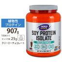 【送料無料】ソイプロテイン(大豆プロテイン)アイソレート クリーミーチョコレート味 907g NOW Foods(ナウフーズ)