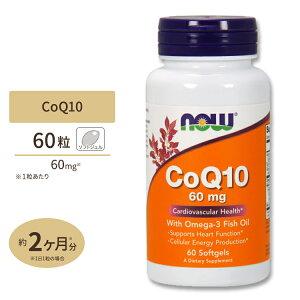 コエンザイムQ10 60mg withオメガ3フィッシュオイル 60粒 ソフトジェル NOW Foods(ナウフーズ)つかれ エネルギー EPA DHA ユビキノン