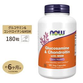 グルコサミン コンドロイチン +MSM 180粒 NOW Foods(ナウフーズ)[送料無料]