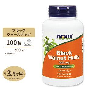【送料無料】ブラックウォールナッツ(黒クルミ)外皮 500mg 100カプセル《約1.5〜3カ月分》 NOW Foods(ナウフーズ)くるみ/ハーブ/胡桃