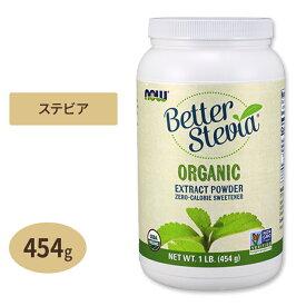 オーガニック ベターステビア エキス パウダー 454g NOW Foods(ナウフーズ)ダイエット 甘味料 低カロリー 天然 お菓子