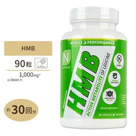 HMB 1000mg 90粒《約1〜3ヵ月分》NutraKey(ニュートラキー)