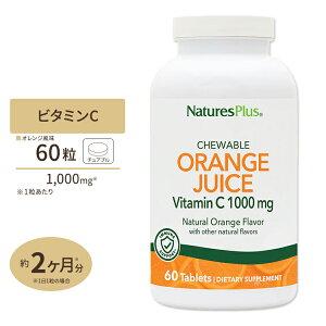 [NEW] オレンジジュース ビタミンC 1,000mg チュアブルタイプ 60粒 Natures Plus(ネイチャーズプラス)