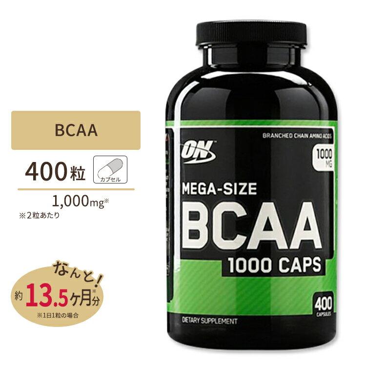 [大容量]BCAA 1000mg 400粒《約6〜7ヵ月分》カプセル Optimum Nutrtion(オプティマムニュートリション)アミノ酸/ロイシン/イソロイシン/バリン