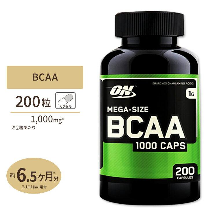 BCAA サプリメント メガサイズ 1000mg 200粒/サプリメント/サプリ/アミノ酸/BCAA/カプセル/Optimum Nutrition/オプティマム