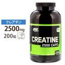 クレアチン2500 200粒 Optimum Nutrition (オプティマムニュートリション)クレアチニン/体作り/運動/スポーツ/筋トレ/ダイエット