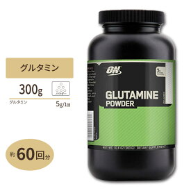 [正規代理店]グルタミンパウダー 300g Optimum Nutrition(オプティマムニュートリション)アミノ酸 グルタミン パウダー 筋肉 粉末[送料無料]