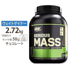 【送料無料】シリアスマス チョコレート 2.72kg Optimum Nutrition(オプチマムニュートリション)ウェイト/ゲイナー/増量/プロテイン