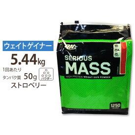 [正規代理店]シリアスマス ストロベリー 5.44kg Optimum Nutrition(オプティマムニュートリション)[送料無料]  【ポイントUP対象★11/24 18:00〜12/8 13:59迄】