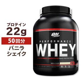 [正規代理店]パフォーマンスホエイプロテイン 1.9kg バニラシェイク Optimum Nutrition(オプチマムニュートリション)オプチマム オプティマム ダイエット タンパク質