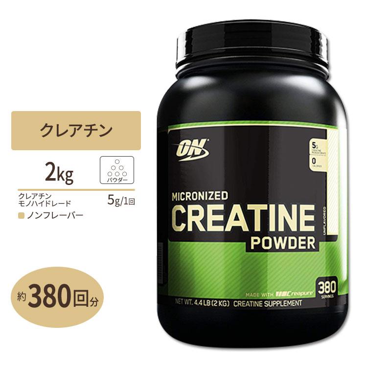クレアチン パウダー 2kg Optimum Nutritionスポーツ/筋トレ/アスリート/ボディビル/サプリ