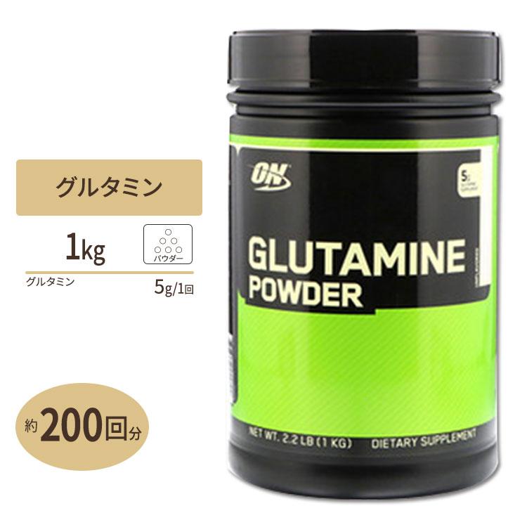 グルタミンパウダー Lグルタミンパウダー【オプティマム】 5000mg 1000g /サプリメント/サプリ/アミノ酸/