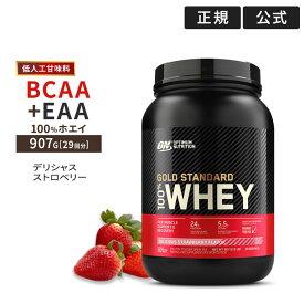 [送料無料][正規代理店]ゴールドスタンダード 100% ホエイ プロテイン デリシャスストロベリー 907g 2LB オプティマム ニュートリションオプチマム gold standard Optimum Nutrition 女性 ダイエット タンパク質
