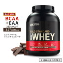 【送料無料】【正規代理店】ゴールドスタンダード 100% ホエイプロテイン エクストリーム ミルクチョコ 2.27kgOptimum…