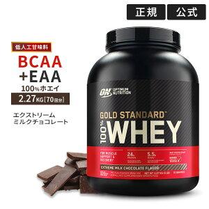 [正規代理店] ゴールドスタンダード 100% ホエイ プロテイン エクストリームミルクチョコレート 2.27kg 5LB 日本国内規格仕様「低人工甘味料」 Gold Standard Optimum Nutrition[Informed choice]