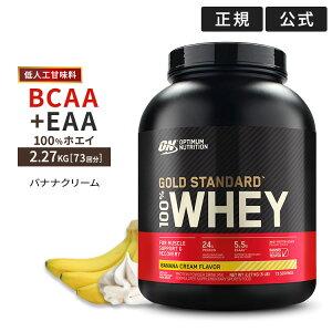 [正規代理店] ゴールドスタンダード 100% ホエイ プロテイン バナナクリーム 2.27kg 5LB 日本国内規格仕様「低人工甘味料」 Gold Standard Optimum Nutrition