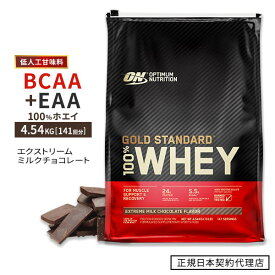 [正規代理店]ゴールドスタンダード 100% ホエイ プロテイン エクストリームミルクチョコレート 4.54kgOptimum Nutrition オプチマム オプティマム 女性 ダイエット タンパク質[送料無料]