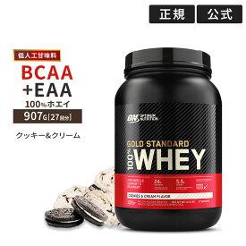 [送料無料][正規代理店]ゴールドスタンダード 100% ホエイ プロテイン クッキー&クリーム 907g 2LB オプティマム ニュートリションオプチマム gold standard Optimum Nutrition 女性 ダイエット タンパク質