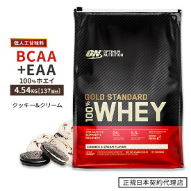 [送料無料][正規代理店]ゴールドスタンダード 100% ホエイ プロテイン クッキークリーム 4.54kg オプティマム ニュートリションオプチマム gold standard Optimum Nutrition 女性 ダイエット タンパク質
