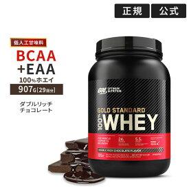 [正規代理店]ゴールドスタンダード 100% ホエイ プロテイン ダブルリッチチョコレート 907g オプティマム ニュートリションOptimum Nutrition タンパク質