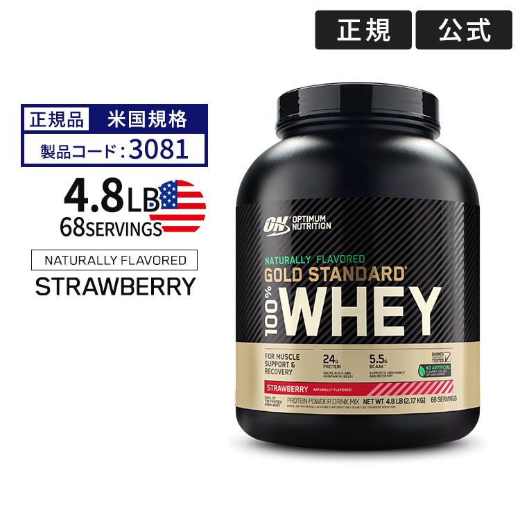ゴールドスタンダード ホエイプロテイン ナチュラルフレーバー ストロベリー味 2.18kg/Optimum Nutrition/オプチマム/オプティマム