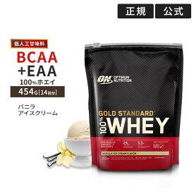 [正規代理店]ゴールドスタンダード 100% ホエイ プロテイン バニラアイスクリーム味454g オプティマム ニュートリション
