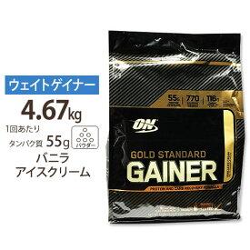 [正規代理店]ゴールドスタンダード ゲイナー 4.67kg バニラアイスクリーム Optimum Nutrition オプチマム オプティマム