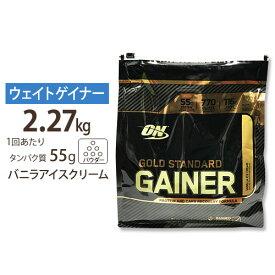 [正規代理店]ゴールドスタンダード ゲイナー 2.27kg バニラアイスクリーム Optimum Nutrition オプチマム オプティマム プロテイン