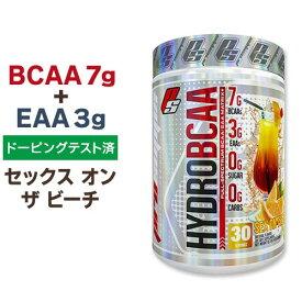 HYDRO BCAA セックス オン ビーチ 30回分 ProSupps(プロサップス) ハイドロBCAA EAA配合 電解質 アミノ酸 [Informed choice][送料無料]