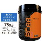 スチームBCAAウオーターメロン802g《約75回分》RIVALUS(ライバルアス)BCAAウォーターメロンパウダースポーツアミノ酸