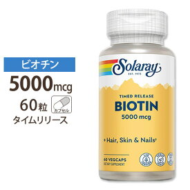 ビオチン(ビタミンH) 5000mcg 2段階タイムリリース 60粒 SOLARAY(ソラレー)