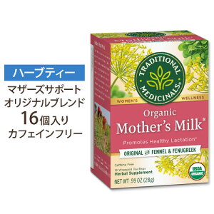 Traditional Medicinals オーガニックマザーズミルク 16ティーバッグ カフェインフリー