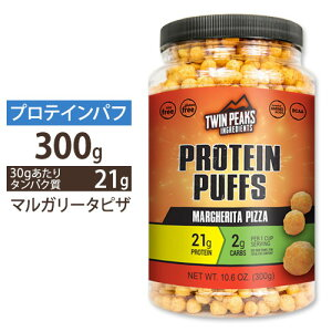 プロテインパフ マルガリータピザ 300g(10.6oz) TWIN PEAKS(ツインピークス)高タンパク質/低糖質/ダイエット/筋トレ/スナック/カルシウム