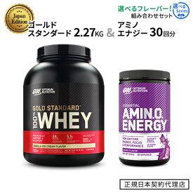 【選べるセット】ゴールドスタンダード 2.27kg & アミノエナジー270g