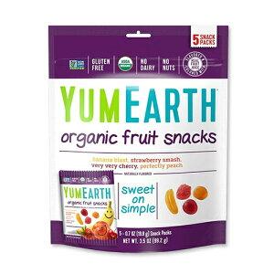 YumEarth オーガニックフルーツスナック 5袋個包装/USDA/ピーナッツフリー/ナッツフリー/グルテンフリー
