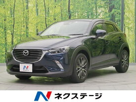 CX−3 XD ツーリング(マツダ)【中古】