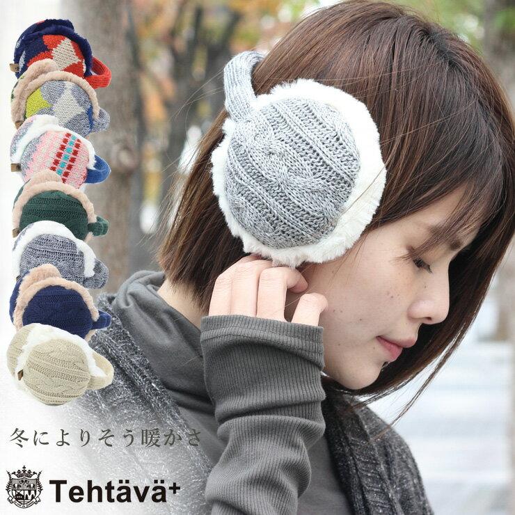 【あす楽】Tehtava テスタバ EAR MUFF イヤーマフ