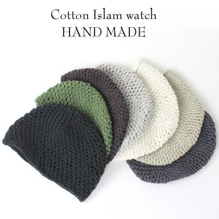 ニット帽 メンズ コットン 春 帽子 イスラムワッチ 薄手 イスラムキャップ イスラム帽 サマーニット帽 帽子 インナーキャップ 男性