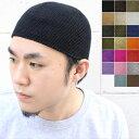 ニット帽 メンズ コットン 綿100% 夏用 イスラム帽 コットン ビーニー 薄い イスラムキャップ 帽子 ベーシック イスラム帽 浅め イスラムワッチ インナーキャップ 60代 通販 アウトドア キ