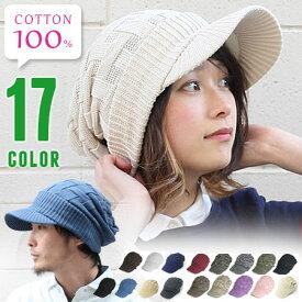 【クーポン利用で100円OFF】 サマーニット帽 レディース コットンクロス編みキャスケット