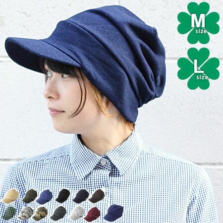 帽子 レディース 春 キャスケット スウェット メンズ 夏 つば広 春夏 コットン 大きいサイズ uv 折りたたみ ウォーキング