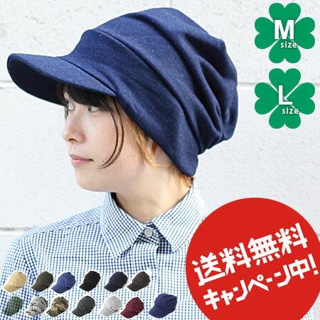 【DM便☆送料無料】つば付きニット帽 メンズ スウェット アスレチック 帽子 キャスケット レディース 春夏 春 夏 大きいサイズ