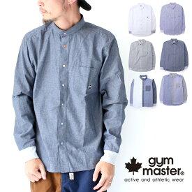 ジムマスター シャツ メンズ gym master ジムマスター カラフルスナップボタン 2WAYシャツ G302602 トップス 長袖 シャツ コットン 綿
