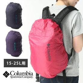 コロンビア レインカバー Columbia 10000パックカバー15-25L PU2137