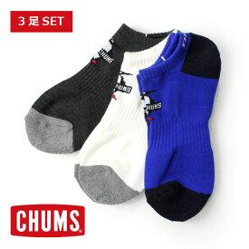 チャムス 靴下 メンズ レディース CHUMS 3Pack ソックス ブービーアンクルソックス CH06-1064 3足セット 春 夏 春夏
