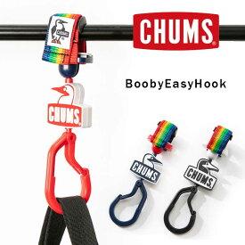 チャムス ベビーカー フック ブランド かわいい CHUMS ブービー イージーフック Booby Easy Hook CH62-1401 キャンプ ファッション アウトドア 便利グッズ ベビーカー レジャー おしゃれ 秋 冬 秋冬