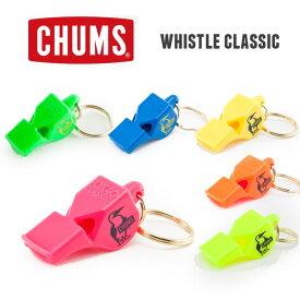 CHUMS チャムス ホイッスル Fox40ホイッスルクラシック CH61-0023 / アウトドア キャンプ 笛